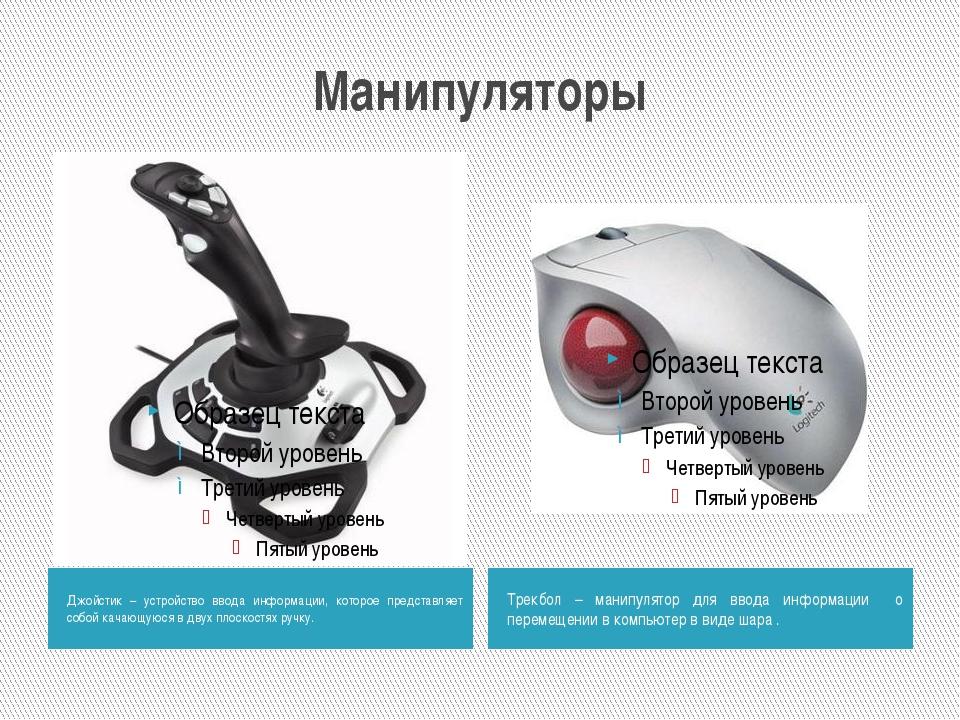 Манипуляторы Джойстик – устройство ввода информации, которое представляет соб...