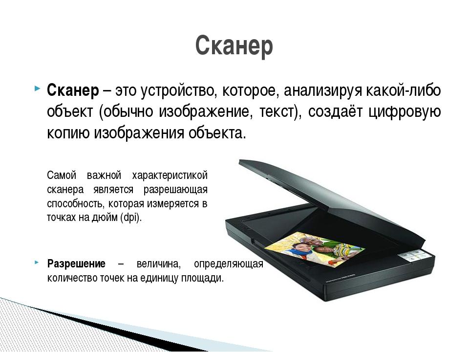 Сканер – это устройство, которое, анализируя какой-либо объект (обычно изобра...