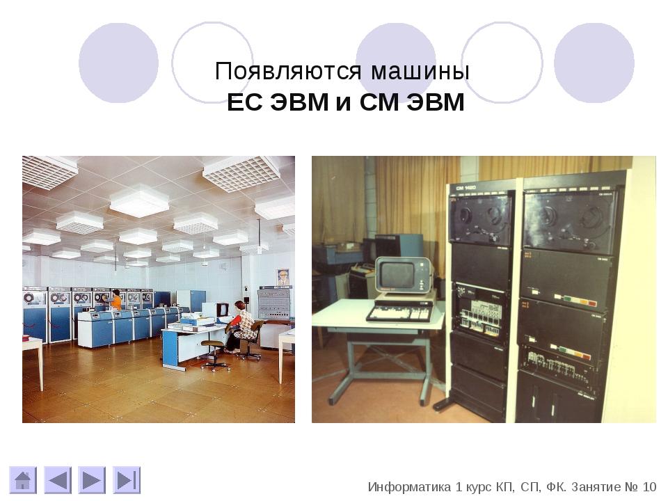 Появляются машины ЕС ЭВМ и СМ ЭВМ Информатика 1 курс КП, СП, ФК. Занятие № 10