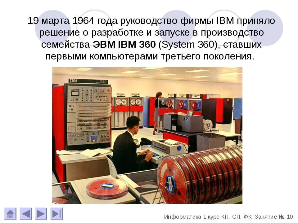 19 марта 1964 года руководство фирмы IBM приняло решение о разработке и запус...