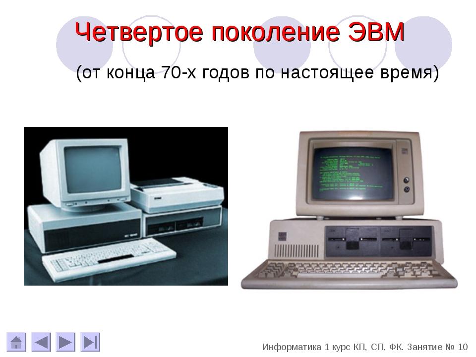 (от конца 70-х годов по настоящее время) Четвертое поколение ЭВМ Информатика...