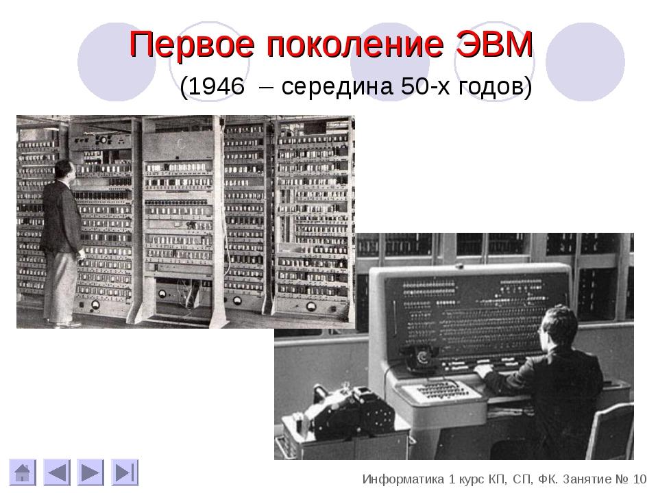 (1946 – середина 50-х годов) Первое поколение ЭВМ Информатика 1 курс КП, СП,...