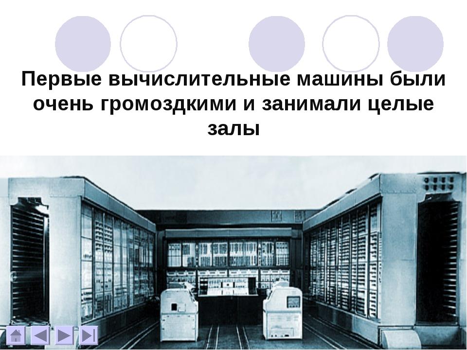 Первые вычислительные машины были очень громоздкими и занимали целые залы Инф...
