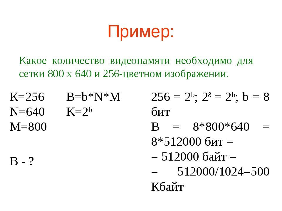 Пример: Какое количество видеопамяти необходимо для сетки 800 х 640 и 256-цве...