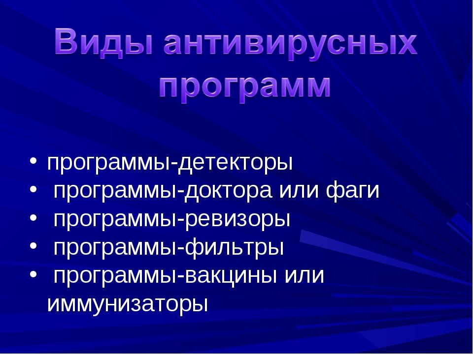 программы-детекторы программы-доктора или фаги программы-ревизоры программы-ф...