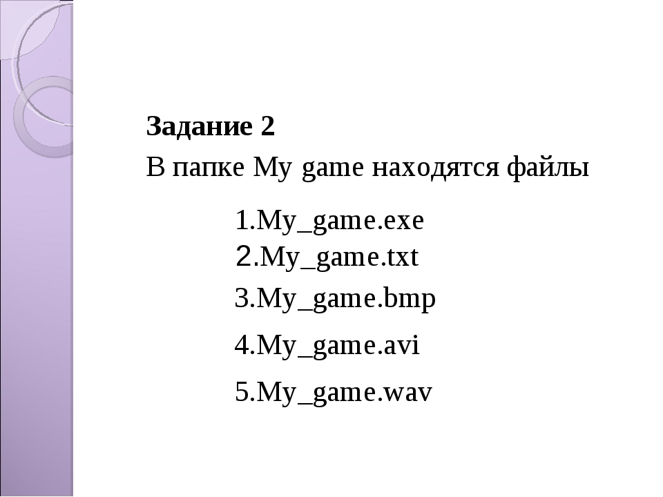 Задание 2 В папке My game находятся файлы   2.My_game.txt 3.My_game.bmp 4.My_...