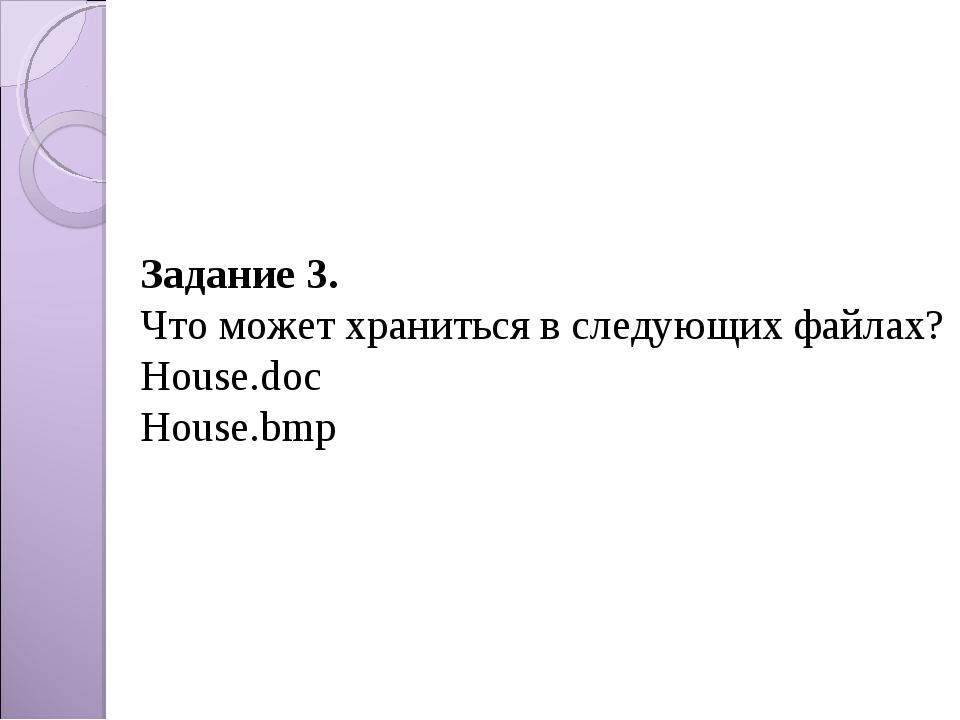 Задание 3. Что может храниться в следующих файлах? House.doc House.bmp