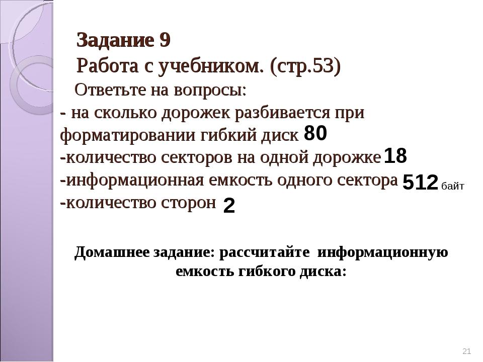 * Задание 9 Работа с учебником. (стр.53) Ответьте на вопросы: - на сколько до...