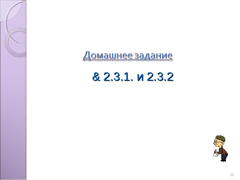 * & 2.3.1. и 2.3.2