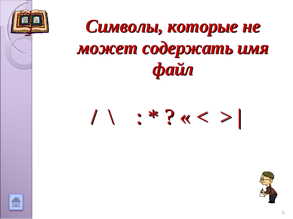 / \ : * ? « < > | * Символы, которые не может содержать имя файл