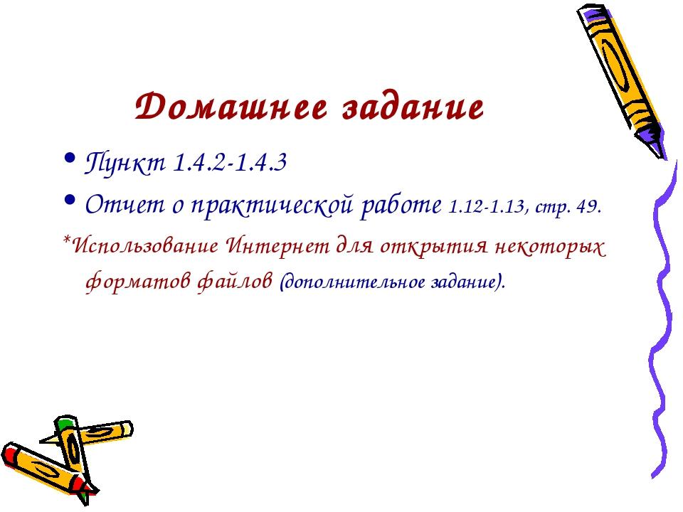 Домашнее задание Пункт 1.4.2-1.4.3 Отчет о практической работе 1.12-1.13, стр...