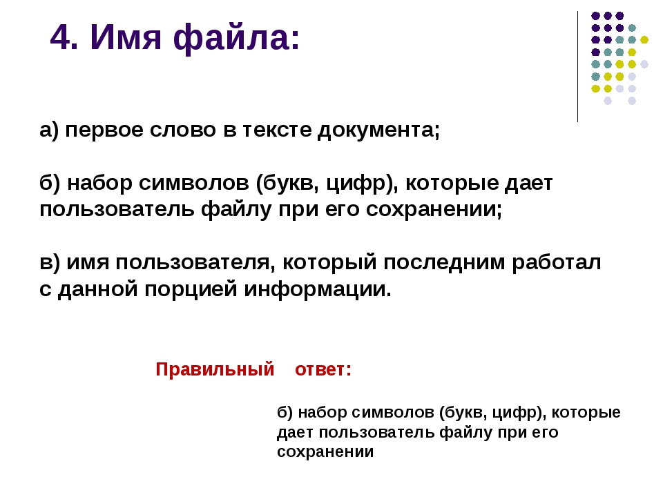 4. Имя файла: Правильный ответ: а) первое слово в тексте документа; б) набор...