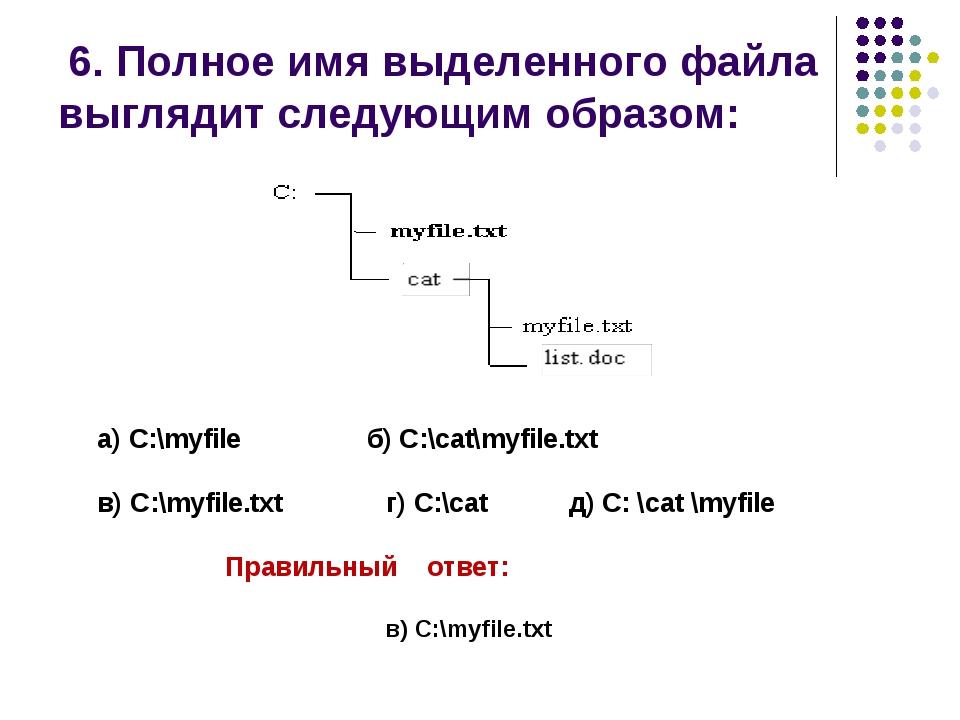 6. Полное имя выделенного файла выглядит следующим образом: Правильный ответ...