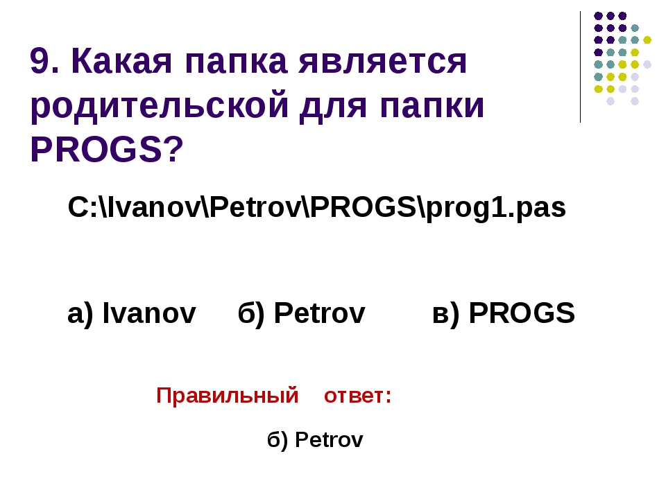 9. Какая папка является родительской для папки PROGS? Правильный ответ: б) P...