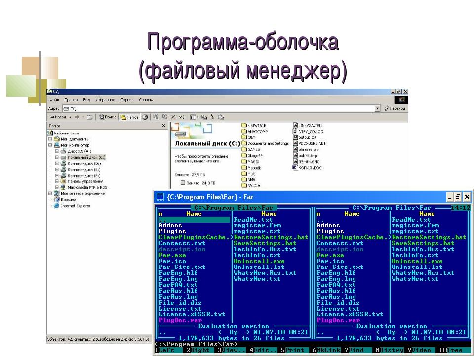 Программа-оболочка (файловый менеджер)