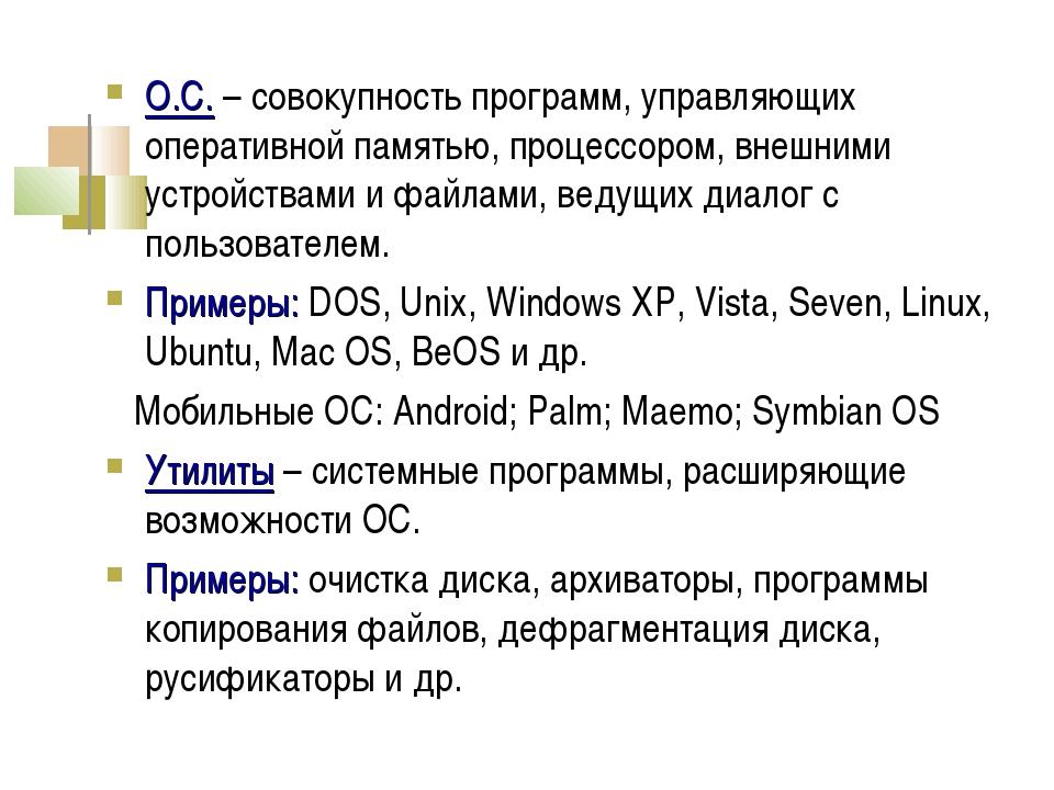 О.С. – совокупность программ, управляющих оперативной памятью, процессором, в...