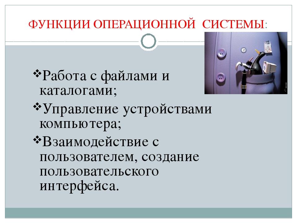 ФУНКЦИИ ОПЕРАЦИОННОЙ СИСТЕМЫ: Работа с файлами и каталогами; Управление устро...