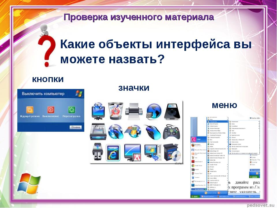 Проверка изученного материала Какие объекты интерфейса вы можете назвать? кно...