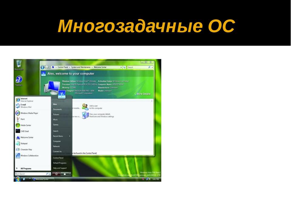 Многозадачные ОС UNIX WINDOWS