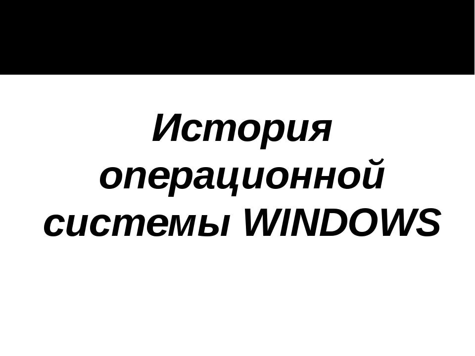 История операционной системы WINDOWS