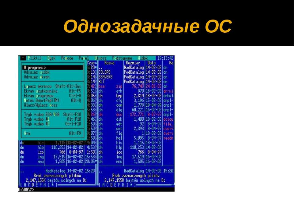 Однозадачные ОС MS DOS