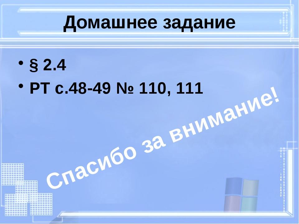 Домашнее задание § 2.4 РТ с.48-49 № 110, 111