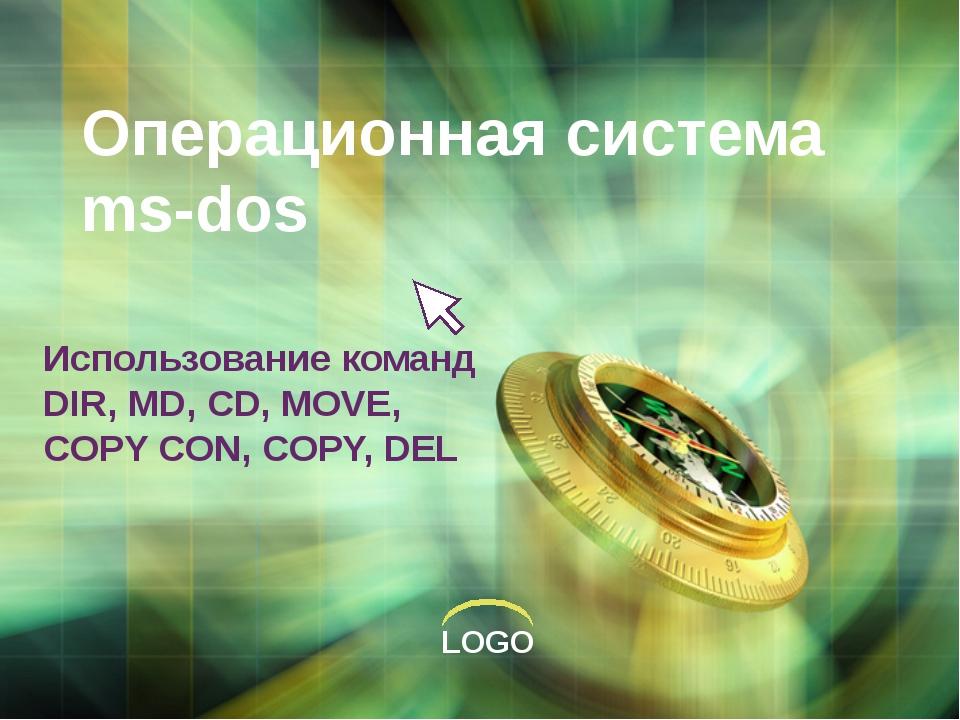 Операционная система ms-dos Использование команд DIR, MD, CD, MOVE, COPY CON,...