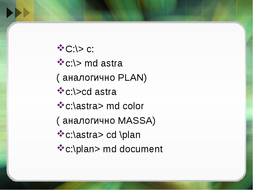 C:\> с: с:\> md astra ( аналогично PLAN) с:\>cd astra с:\astra> md color ( ан