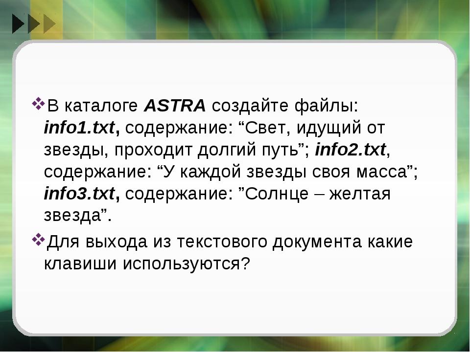 """В каталоге ASTRA создайте файлы: info1.txt, содержание: """"Свет, идущий от звез..."""