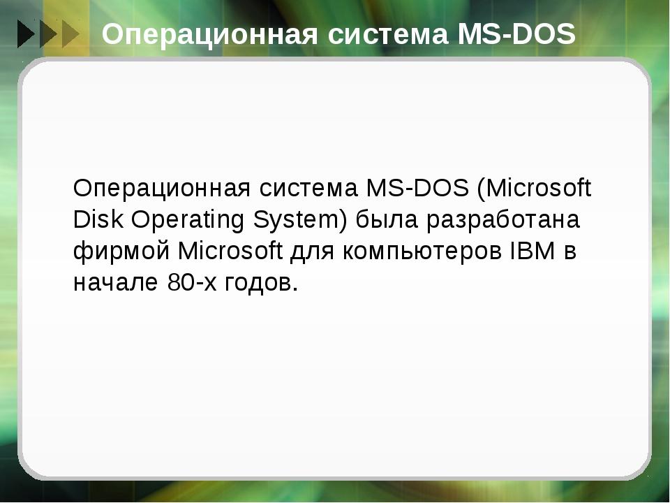 Операционная система MS-DOS Операционная система MS-DOS (Microsoft Disk Oper...