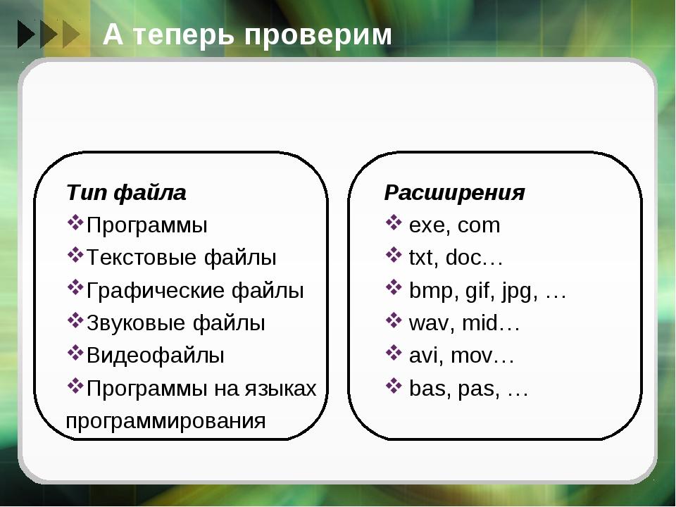 А теперь проверим Тип файла Программы Текстовые файлы Графические файлы Звуко...