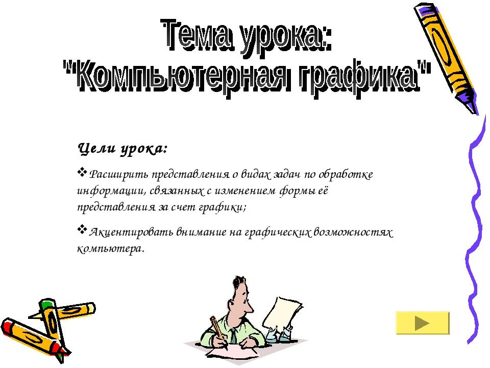 Цели урока: Расширить представления о видах задач по обработке информации, св...