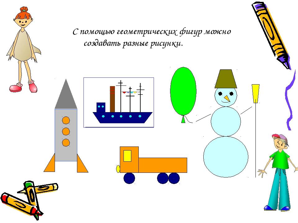 С помощью геометрических фигур можно создавать разные рисунки.