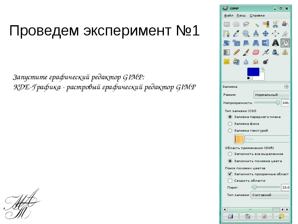 Заполняем табличку для цветного изображения Красный Зеленый Синий Цвет 0 0 0...