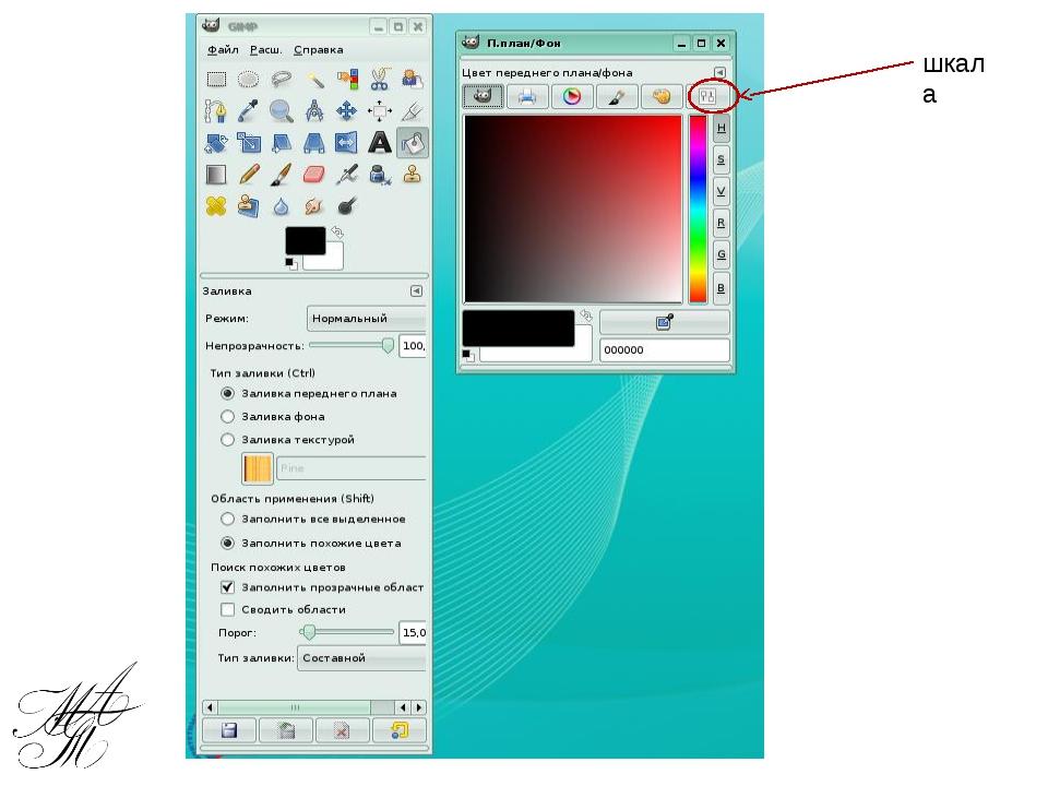 Проведем эксперимент №2 Запустите графический редактор Kolor Paint: KDE- Проч...