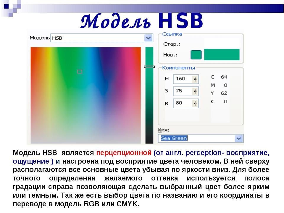 Модель HSB Модель HSB является перцепционной (от англ. perception- восприятие...