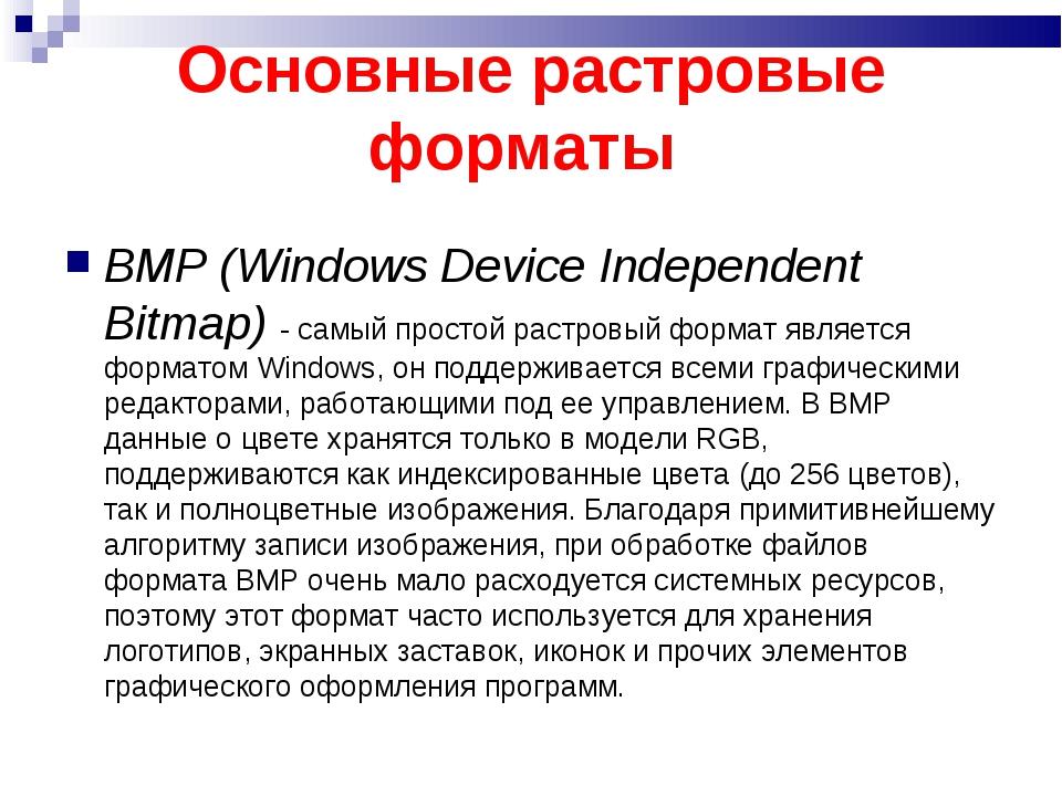 Основные растровые форматы BMP (Windows Device Independent Bitmap) - самый пр...