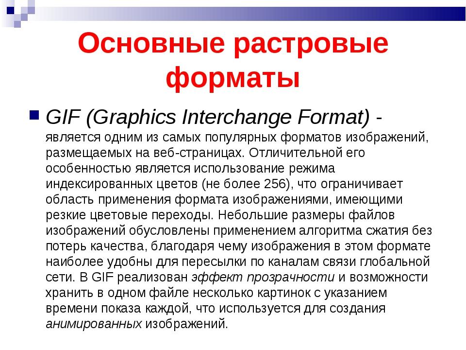 Основные растровые форматы GIF (Graphics Interchange Format) - является одним...