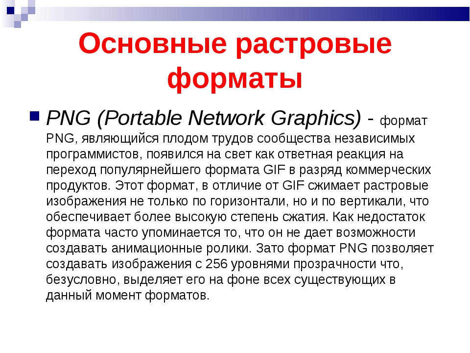 Основные растровые форматы PNG (Portable Network Graphics) - формат PNG, явля