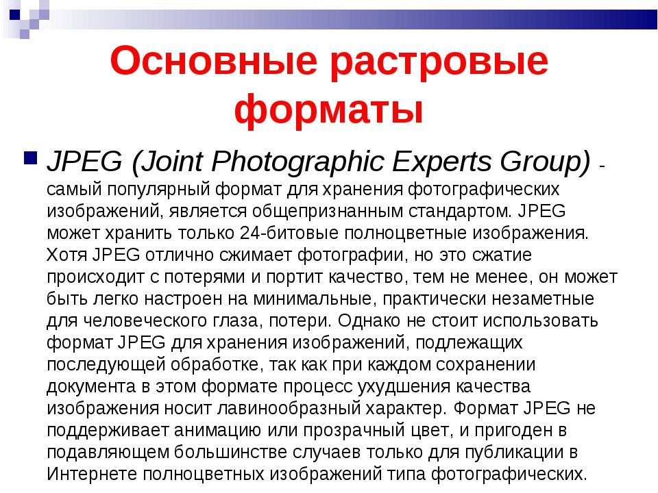 Основные растровые форматы JPEG (Joint Photographic Experts Group) - самый по...