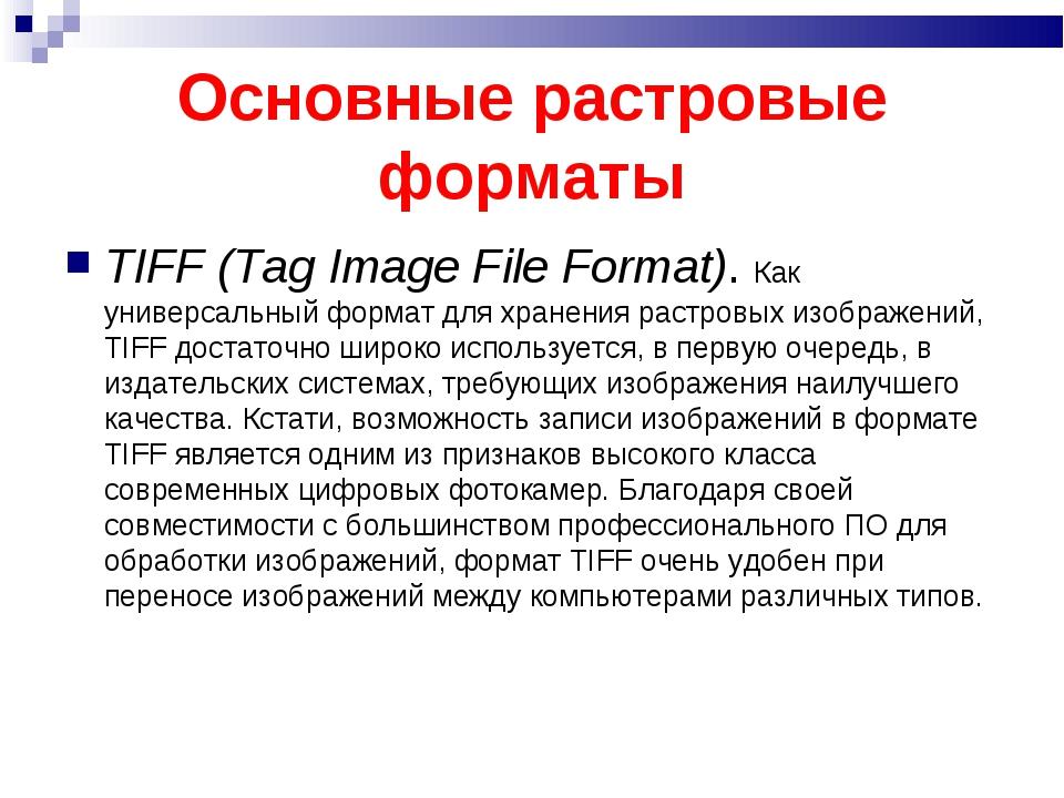 Основные растровые форматы TIFF (Tag Image File Format). Как универсальный фо...