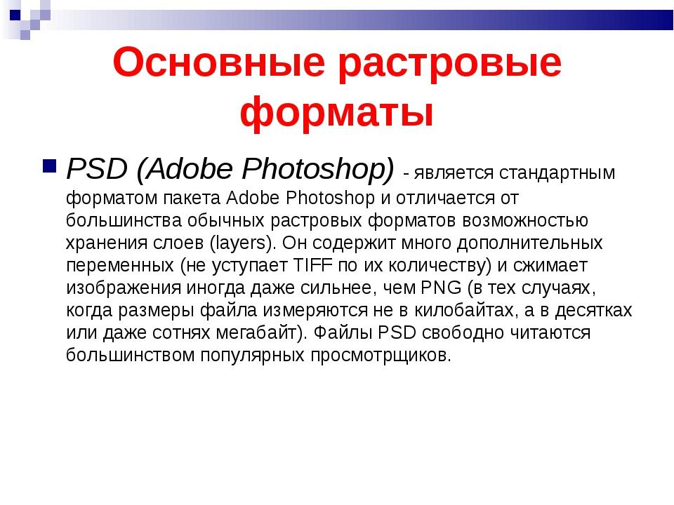 Основные растровые форматы PSD (Adobe Photoshop) - является стандартным форма...