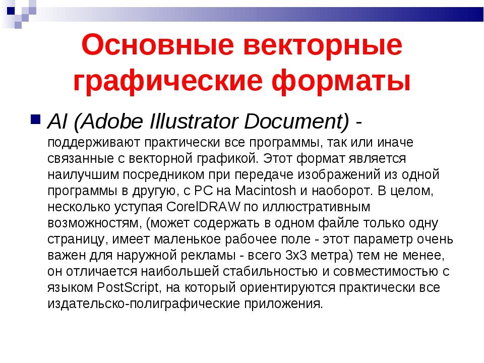 Основные векторные графические форматы AI (Adobe Illustrator Document) - подд...