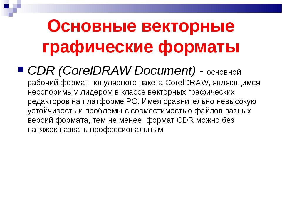 Основные векторные графические форматы CDR (CorelDRAW Document) - основной ра...