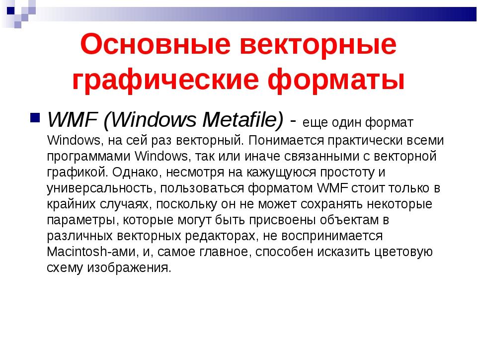 Основные векторные графические форматы WMF (Windows Metafile) - еще один форм...