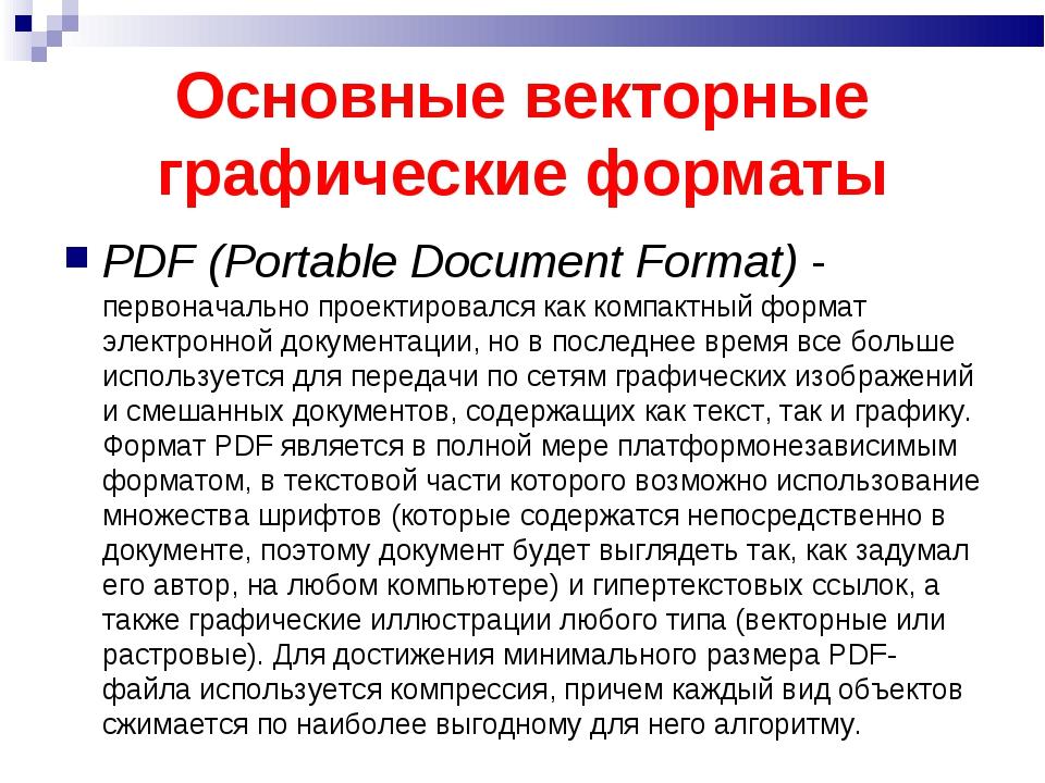 Основные векторные графические форматы PDF (Portable Document Format) - перво...