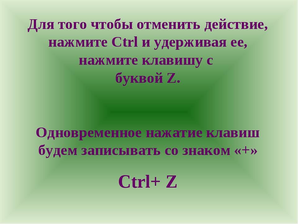Для того чтобы отменить действие, нажмите Ctrl и удерживая ее, нажмите клавиш...