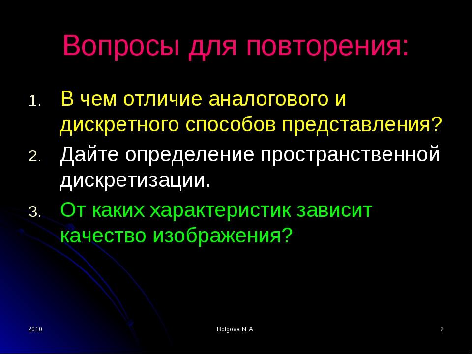 2010 Bolgova N.A. * Вопросы для повторения: В чем отличие аналогового и дискр...