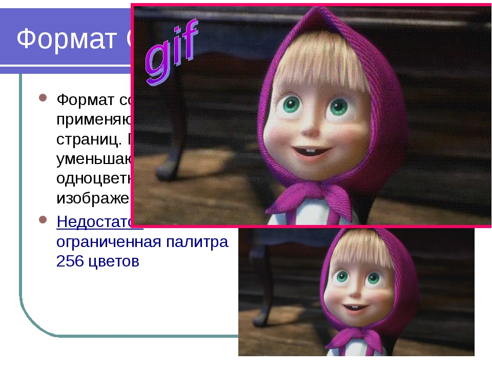 2010 Bolgova N.A. * Формат GIF Формат со сжатием применяют для Web-страниц. П...