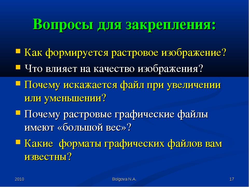* 2010 Bolgova N.A. Вопросы для закрепления: Как формируется растровое изобра...